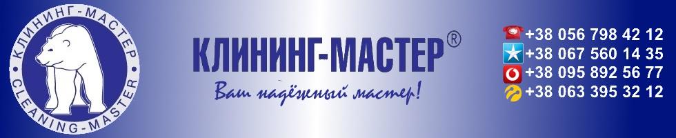 КЛИНИНГ-МАСТЕР